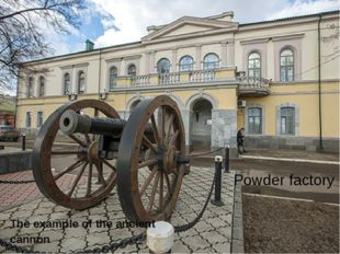 Powder factory The example of the ancient cannon