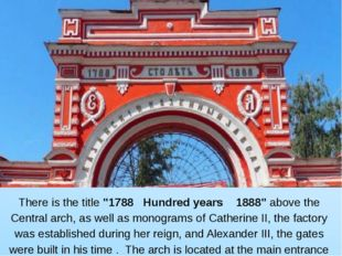 """There is the title """"1788 Hundred years 1888"""" above the Central arch, as well"""