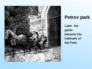 Petrov park Later the gates became the hallmark of the Park.
