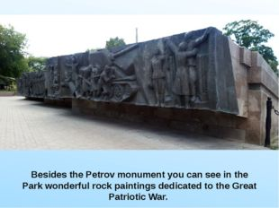 Besides the Petrov monument you can see in the Park wonderful rock paintings