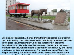 Such kind of transport as horse-drawn trolleys appeared in our city in the 19