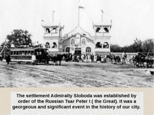 The settlement Admiralty Sloboda was established by order of the Russian Tsa