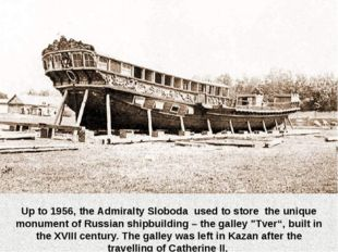 Up to 1956, the Admiralty Sloboda used to store the unique monument of Russia
