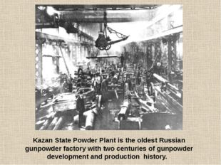Kazan State Powder Plant is the oldest Russian gunpowder factory with two cen