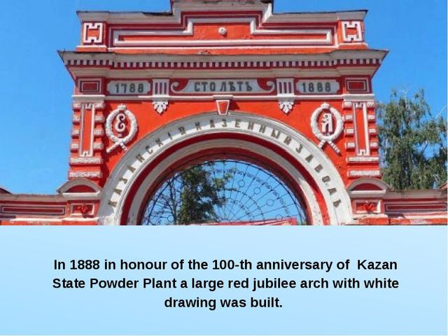 In 1888 in honour of the 100-th anniversary of Kazan State Powder Plant a la...