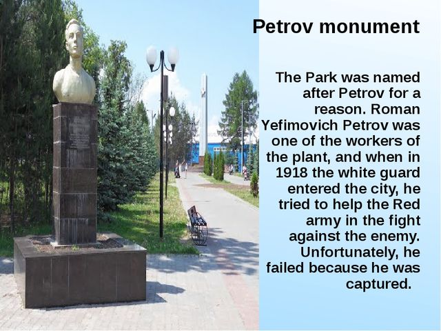 Petrov monument The Park was named after Petrov for a reason. Roman Yefimovi...