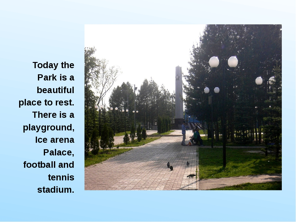 Today the Park is a beautiful place to rest. There is a playground, Ice arena...