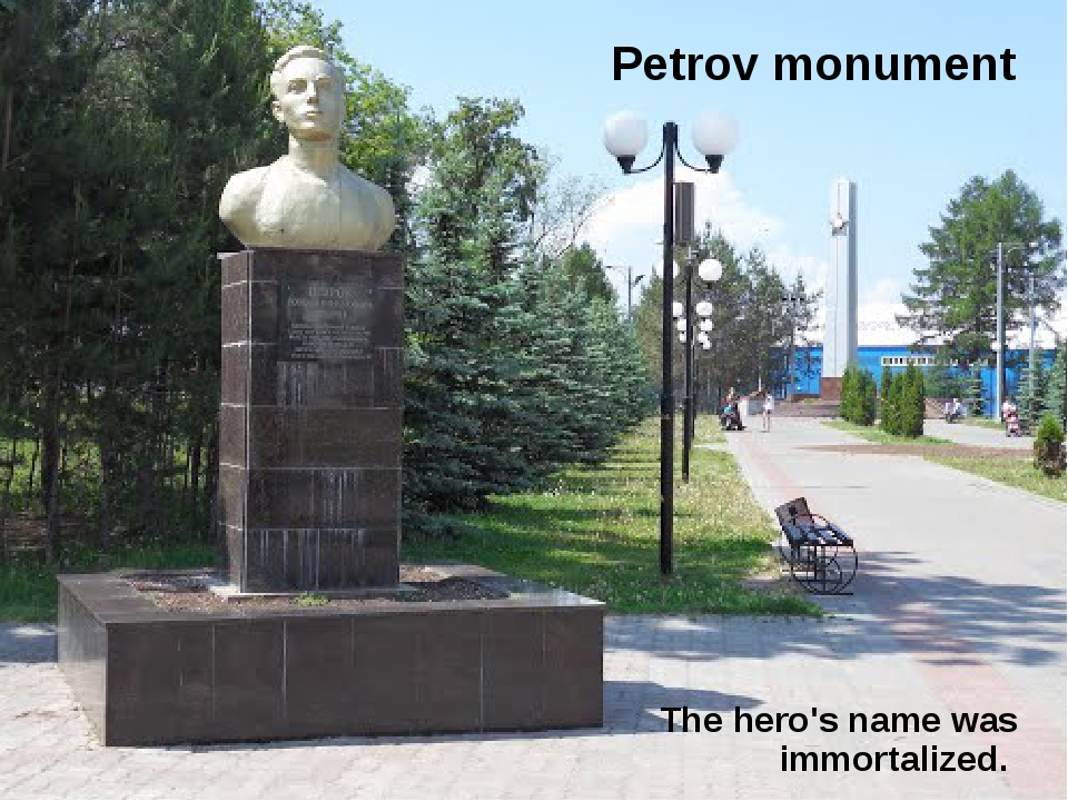 Petrov monument The hero's name was immortalized.