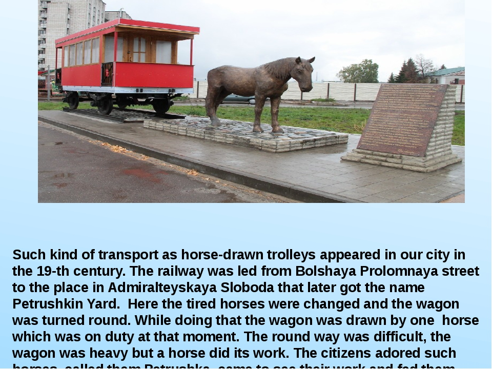 Such kind of transport as horse-drawn trolleys appeared in our city in the 19...
