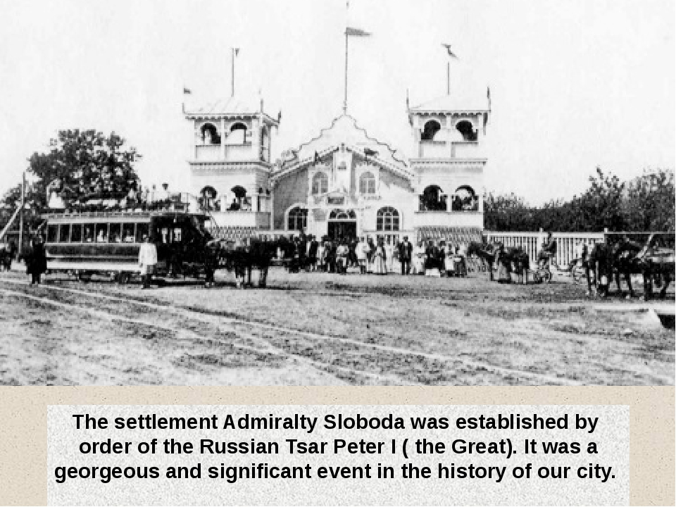 The settlement Admiralty Sloboda was established by order of the Russian Tsa...