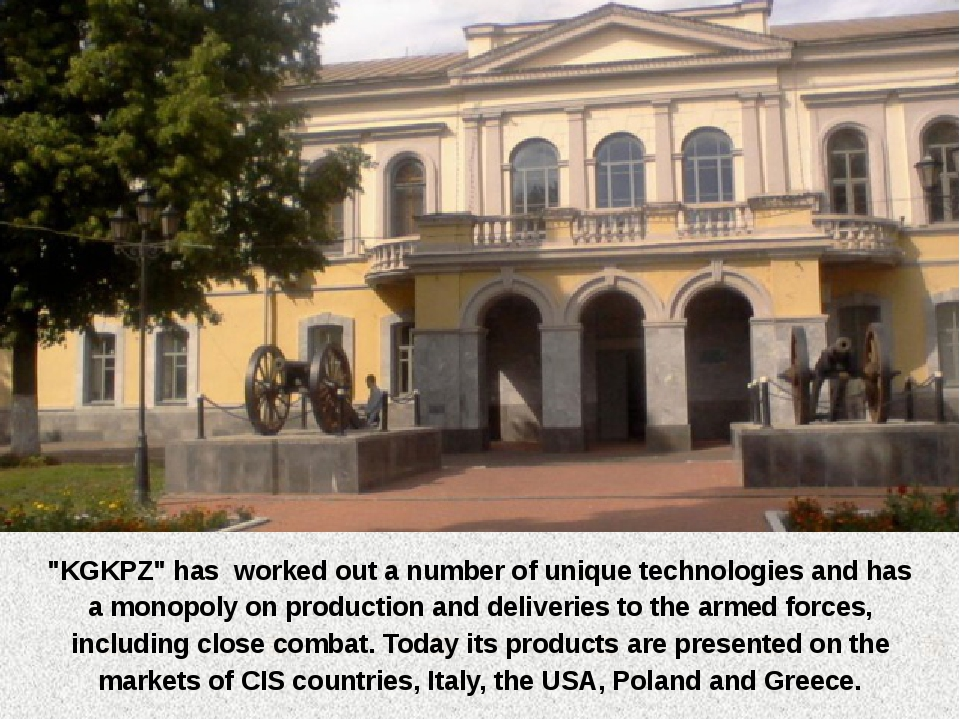 """""""KGKPZ"""" has worked out a number of unique technologies and has a monopoly on..."""