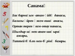Санамақ Бас бармағым -атам-үйдің данасы, Балалы үйрек-әжем-ошақ анасы, Ортан