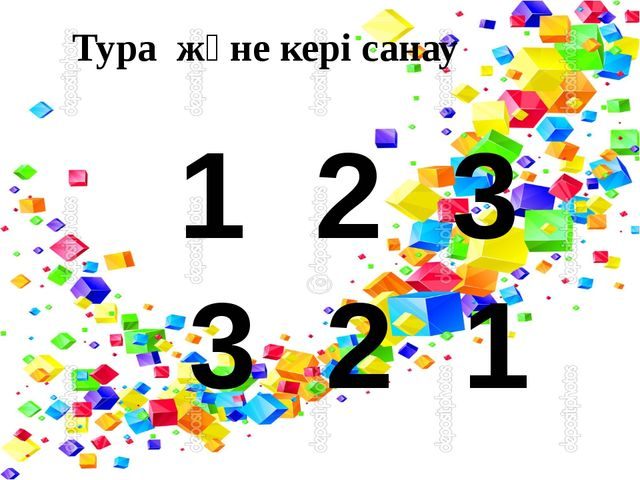 Тура және кері санау 1 2 3 3 2 1