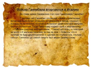 Войска Ганнибала вторгаются в Италию Во главе армии Карфагена стал сын Гамил