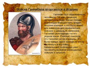 Войска Ганнибала вторгаются в Италию  Ганнибал был образованным человеком.
