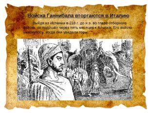 Войска Ганнибала вторгаются в Италию Выйдя из Испании в 218 г. до н.э. во г