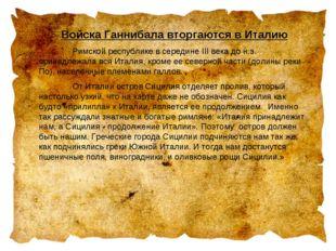 Войска Ганнибала вторгаются в Италию Римской республике в середине III века