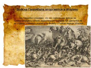 Войска Ганнибала вторгаются в Италию  Но Ганнибал сознавал, что его неболь