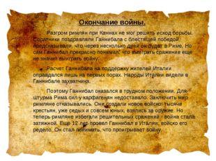 Окончание войны. Разгром римлян при Каннах не мог решить исход борьбы. Сора