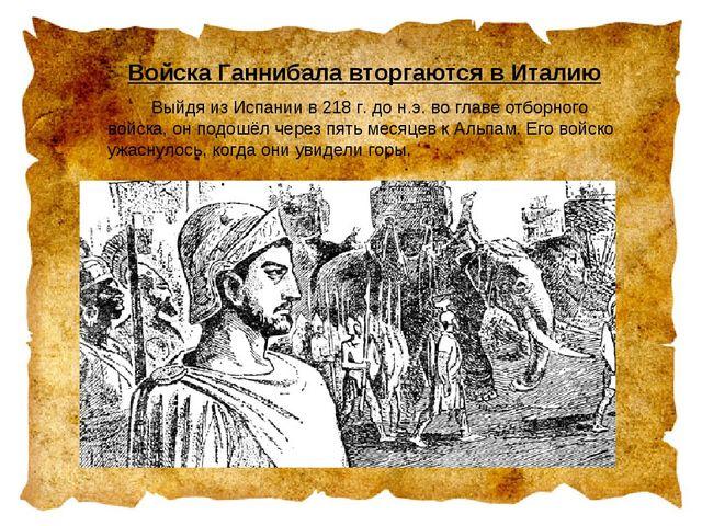 Войска Ганнибала вторгаются в Италию Выйдя из Испании в 218 г. до н.э. во г...