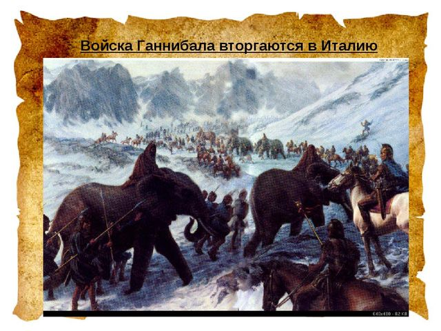 Войска Ганнибала вторгаются в Италию