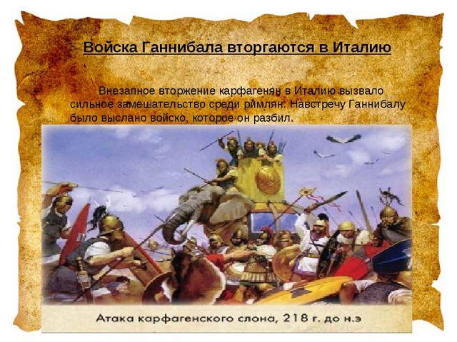 Войска Ганнибала вторгаются в Италию  Внезапное вторжение карфагенян в Ита...