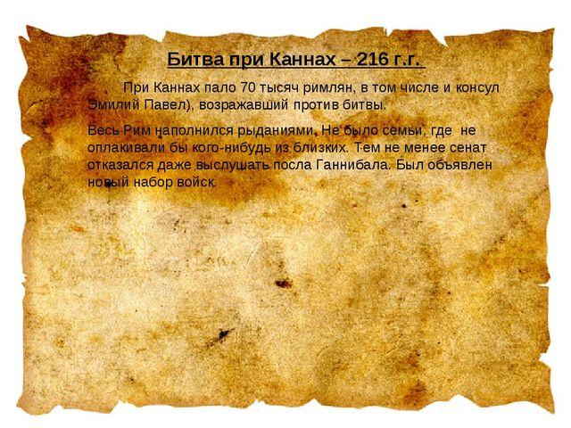 Битва при Каннах – 216 г.г. При Каннах пало 70 тысяч римлян, в том числе и...