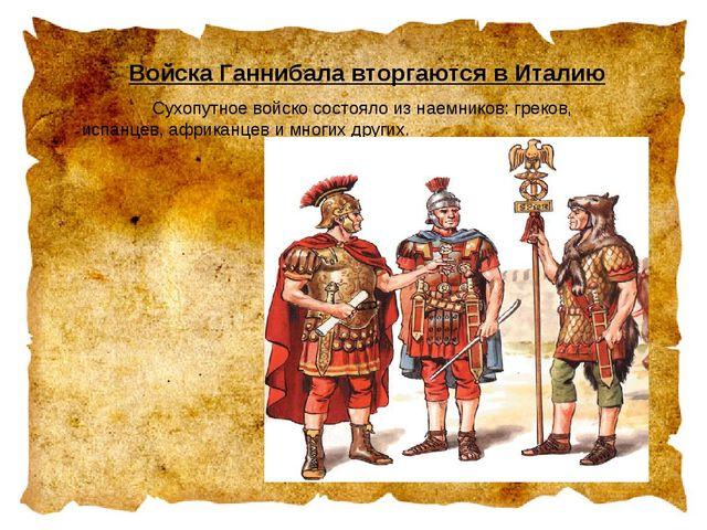Войска Ганнибала вторгаются в Италию Сухопутное войско состояло из наемников...