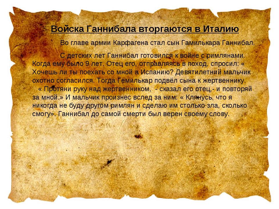 Войска Ганнибала вторгаются в Италию Во главе армии Карфагена стал сын Гамил...