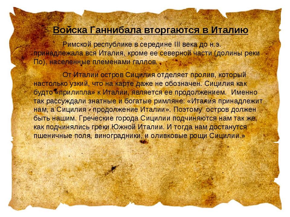 Войска Ганнибала вторгаются в Италию Римской республике в середине III века...
