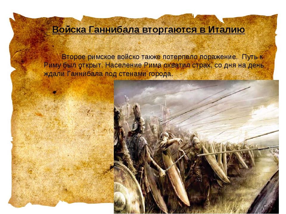 Войска Ганнибала вторгаются в Италию  Второе римское войско также потерпел...
