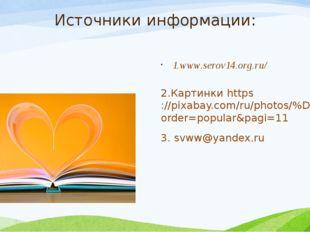 Источники информации: 1.www.serov14.org.ru/ 2.Картинки https://pixabay.com/ru
