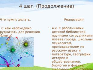 4 шаг. (Продолжение) Что нужно делать. 4.2. С кем необходимо сотрудничать для