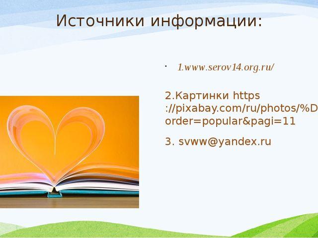 Источники информации: 1.www.serov14.org.ru/ 2.Картинки https://pixabay.com/ru...
