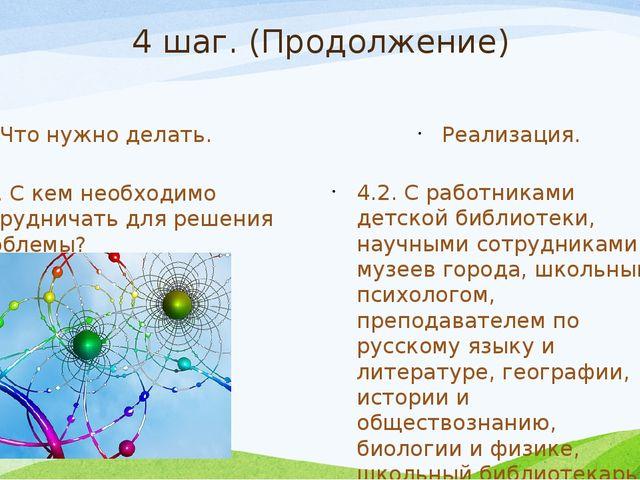 4 шаг. (Продолжение) Что нужно делать. 4.2. С кем необходимо сотрудничать для...