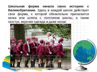 Школьная форма начала свою историю с Великобритании. Здесь в каждой школе дей