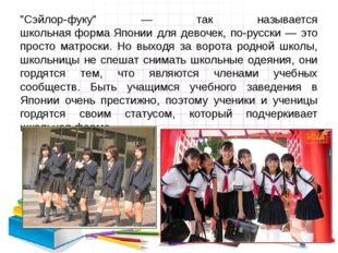 """""""Сэйлор-фуку"""" — так называется школьная форма Японии для девочек, по-русски —"""
