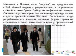 """Мальчики в Японии носят """"гакуран"""", он представляет собой тёмный пиджак с рядо"""