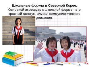 Школьные формы в Северной Корее. Основной аксессуар к школьной форме - это кр