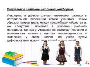 Социальное значение школьной униформы. Униформа, в данном случае, нивелирует