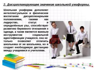 2. Дисциплинирующее значение школьной униформы. Школьная униформа дополняет и
