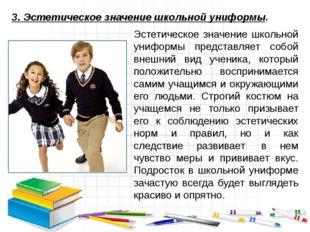 3. Эстетическое значение школьной униформы. Эстетическое значение школьной ун