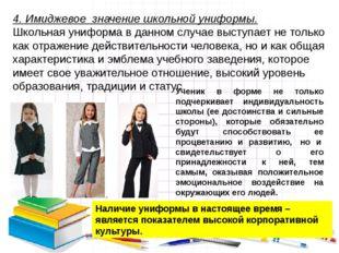 4. Имиджевое значение школьной униформы. Школьная униформа в данном случае в