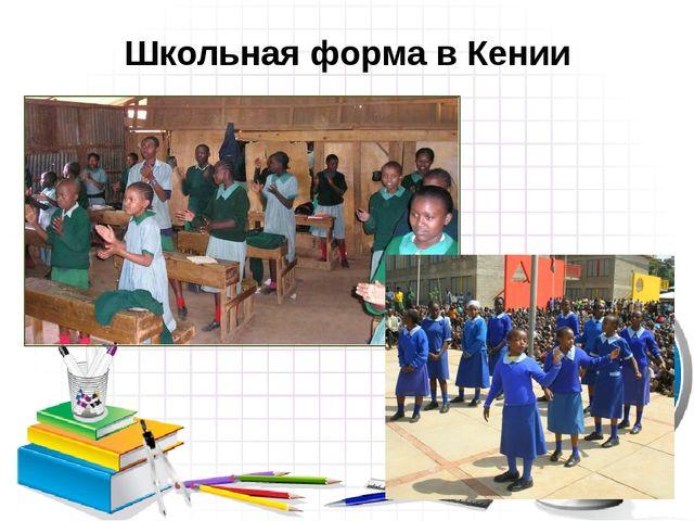 Школьная форма вКении