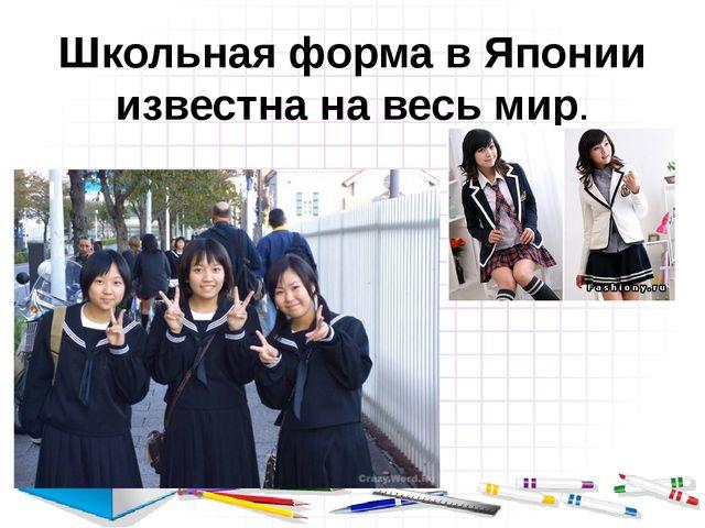 Школьная форма в Японии известна на весь мир.