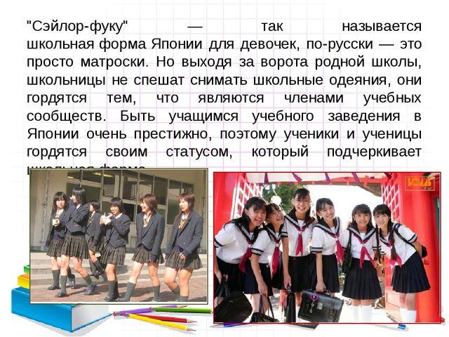 """""""Сэйлор-фуку"""" — так называется школьная форма Японии для девочек, по-русски —..."""