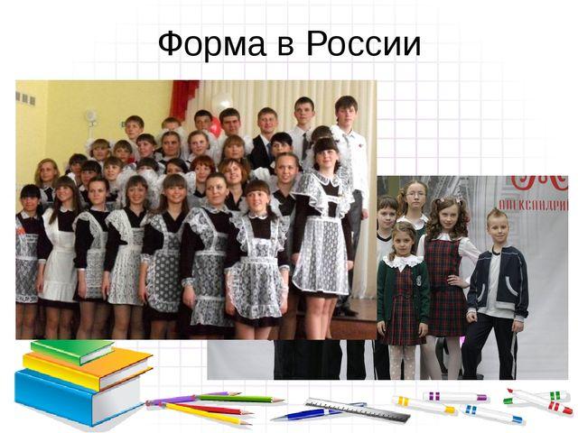Форма в России
