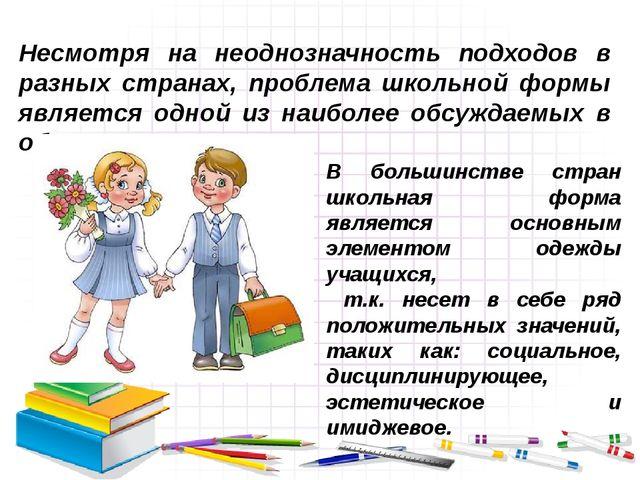 Несмотря на неоднозначность подходов в разных странах, проблема школьной форм...