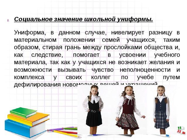 Социальное значение школьной униформы. Униформа, в данном случае, нивелирует...