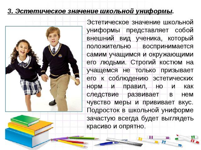 3. Эстетическое значение школьной униформы. Эстетическое значение школьной ун...